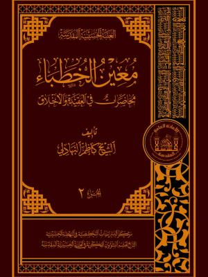 a784d0536 معين الخطباء - ج 2 - مؤسسة وارث الأنبياء للدراسات التخصصية في النهضة  الحسينية