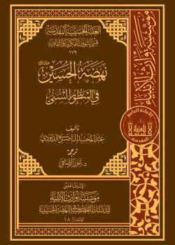 7f0b4b353dc13 نهضة الحسين عليه السلام في المنظور السني - مؤسسة وارث الأنبياء ...
