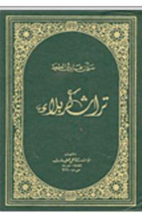 274e897ea تراث كربلاء - مؤسسة وارث الأنبياء للدراسات التخصصية في النهضة الحسينية